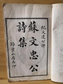 苏文忠公诗集(全11册在9册缺卷十一至十五卷、四十六至五十卷二册)