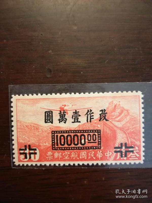 中华民国航空邮票(改值)