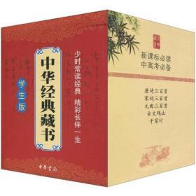 中华经典藏书·学生版(盒装)