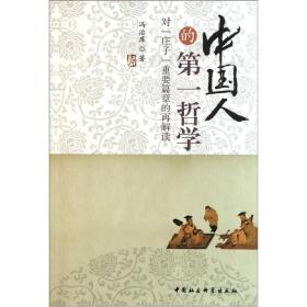 中国人的第一哲学:对庄子重要篇章的再解读
