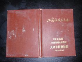工商税业务手册--附录盐税(精装)070206