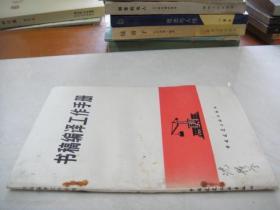 书稿编译工作手册(沈韫芬院士藏书)