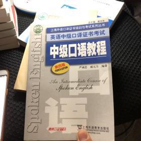 中级口语教程(第4版)