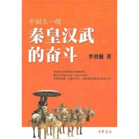中国大一统:秦皇汉武的奋斗