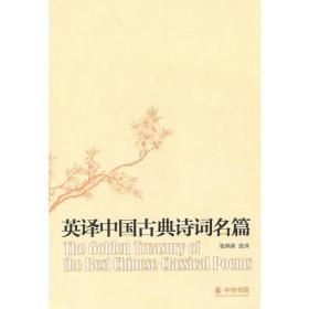英译中国古典诗词名篇