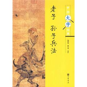 老子·孙子兵法(中华大字经典)