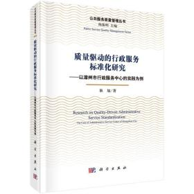 质量驱动的行政服务标准化研究——以漳州市行政服务中心的实践为例