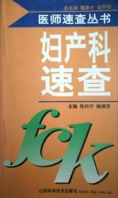 医师速查丛书:妇产科速查