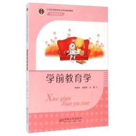 二手书八成新学前教育学齐桂林 白丽辉东南大学出版社9787564155230