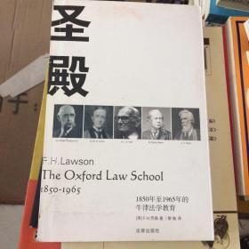 圣殿:1850年至1965年的牛津法学教育