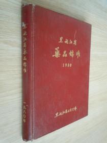 黑龙江药品标准1980  精装  16开