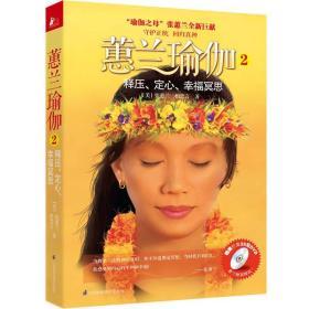 蕙兰瑜伽2 释压、定心、幸福冥思