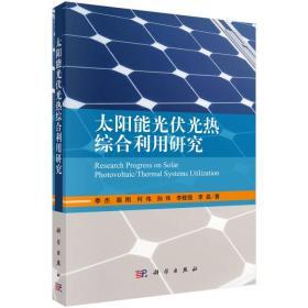 太阳能光伏光热综合利用研究
