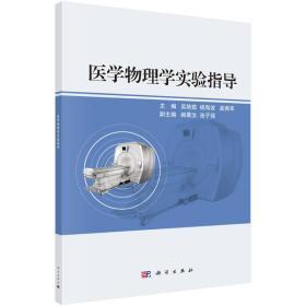 医学物理学实验指导 吴艳茹 杨海波 孟燕军 科学出版社 9787030540058