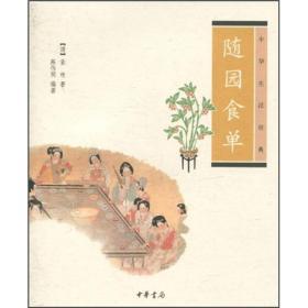 随园食单(中华生活经典)