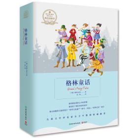 博集典藏馆:格林童话