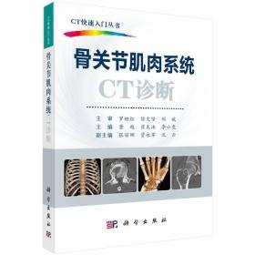骨关节肌肉系统CT诊断