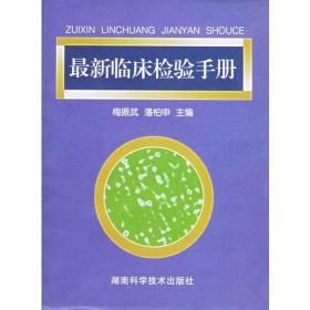最新临床检验手册