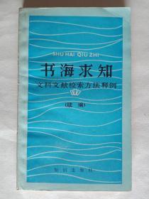 书海求知 文科文献检索方法释例(续编)