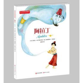 英汉双语经典童话:阿拉丁 适合中高年级学生使用 6-14岁