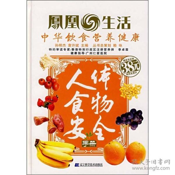 人体食物安全手册