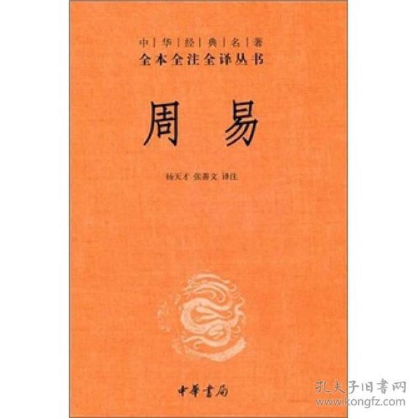 中华经典名著全本全注全译 :周易