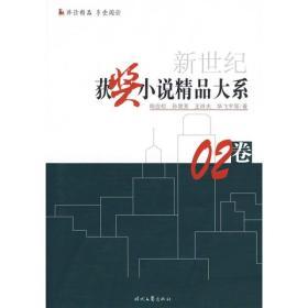 2002年度:新世纪获奖小说精品大系02卷(上下)
