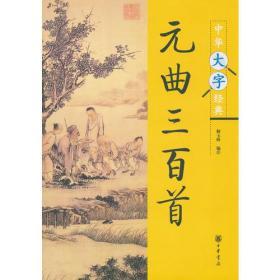 元曲三百首 中华大字经典