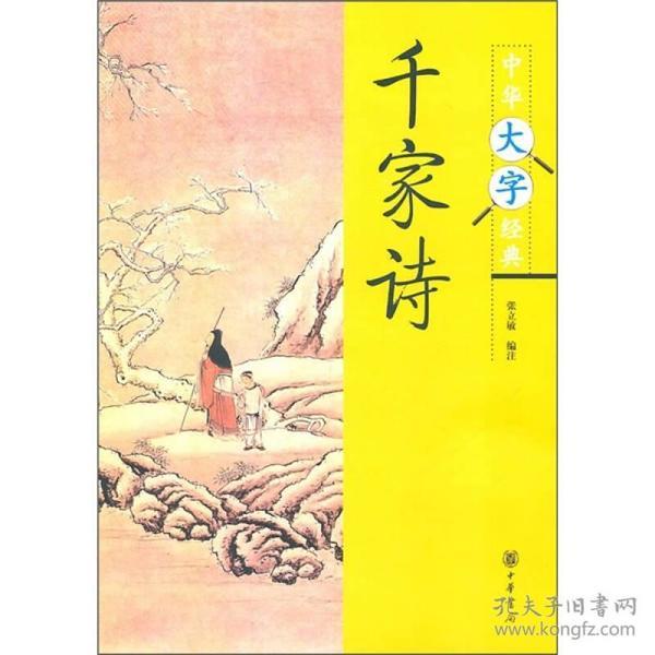千家诗--中华大字经典