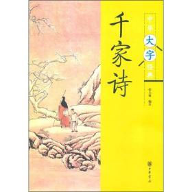 中华大字经典:千家诗