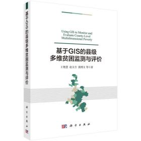 基于GIS的县级多维贫困监测与分析