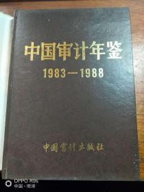 中国审计年鉴1983 -1988