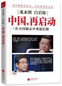龙永图 白岩松:中国,再启动:中国,再启动