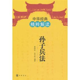 中华经典精粹解读:孙子兵法