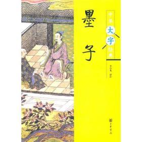 中华大字经典:墨子