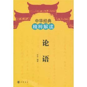 论语(中华经典精粹解读)
