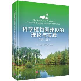 科学植物园建设的理论与实践(第二版)