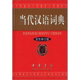 当代汉语词典(双色修订版)