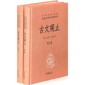 9787101078985-ry-中华经典名著全本全注全译丛书:古文观止(上下册)