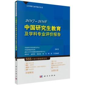 中国研究生教育及学科专业评价报告2017—2018