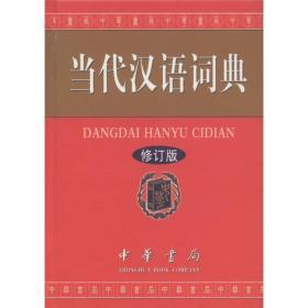 当代汉语词典(修订版)