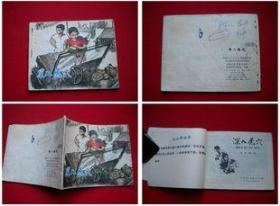 《深入虎穴》,内蒙古1973.5一版二印20万册,8897号,连环画