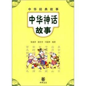 中华经典故事:中华神话故事