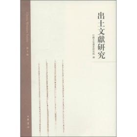 9787101080070-dy-出图文献研究(十辑