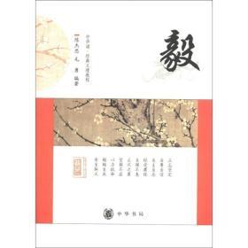 中华诵·经典义理教程:毅