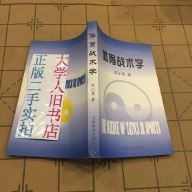 体育战术学 9787500919353 陈小蓉  正版二手书很新