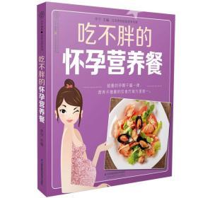 jskj------亲亲乐读系列    吃不胖的怀孕营养餐