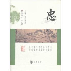 中华诵·经典义理教程:忠