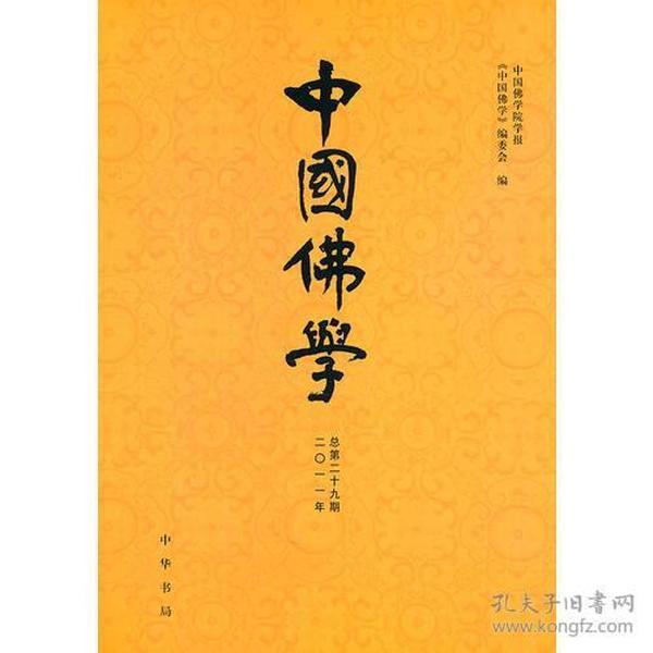 中国佛学总第29期
