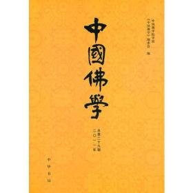 中国佛学--总第二十九期